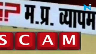 CBI gives clean chit to Shivraj Singh Chouhan in Vyapam Scam Case