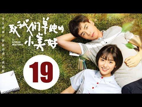 【致我们单纯的小美好】A Love So Beautiful 第19集 胡一天、沈月校园甜宠爱恋 融化少女心!