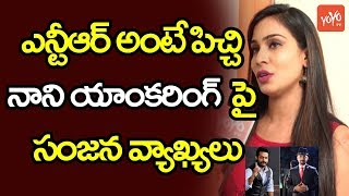 Sanjana Anne Comments on Nani Anchoring | NTR Vs Nani | #BiggBossTelugu2