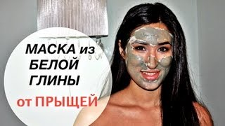 Кожа БЕЗ ПРЫЩЕЙ! ЧУДО-МАСКА ИЗ БЕЛОЙ ГЛИНЫ KamillaBeauty
