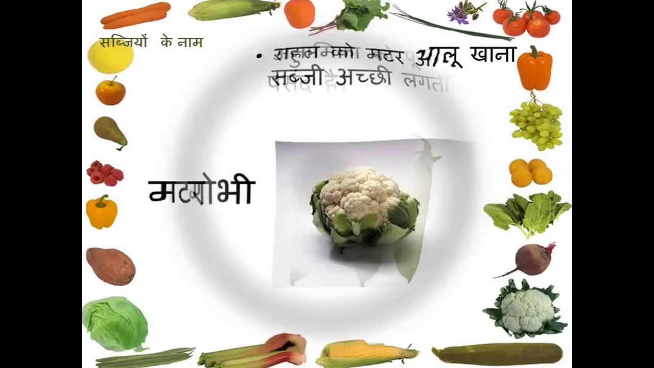 Toys Names in Hindi Vegetable's Names in Hindi