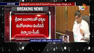 CS LV Subramanyam accept Mistakes in TTD Gold Shifting after Manmohan Singh Report  News
