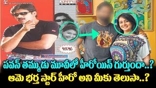 Thammudu Movie Heroine Husband Is A Star Hero | Pawan Kalyan | Celebrity Latest News | TTM