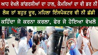 ਆਹ ਵੇਖਲੋ ਕਾਂਗਰਸੀਆਂ ਦਾ ਹਾਲ, ਕੈਮਰਿਆਂ ਦਾ ਵੀ ਡਰ ਨੀਂ | Congress | Punjab Police