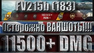FV215b (183) ОООЧЕНЬ МНОГО ВАНШОТОВ ЗА БОЙ!!! ☑️☑️☑️Харьков - лучший бой FV215b (183) World of Tanks