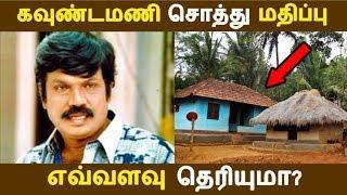 கவுண்டமணி சொத்து மதிப்பு எவ்வளவு தெரியுமா? | Tamil Cinema News | Kollywood News | Latest Seithigal