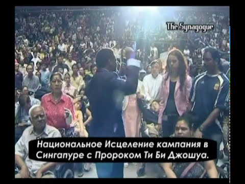 Т. Б. Джошуа (TB Joshua) - Stadium-wide Manifestation of Evil Spirits