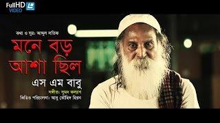 Mone Boro Asha Chilo By S M Babu   HD Music Video