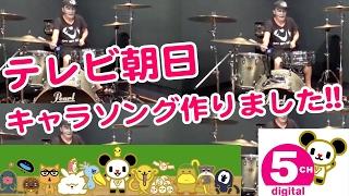 【ドラム】テレビ朝日の公式キャラソングを作曲しました!! (PV有り)