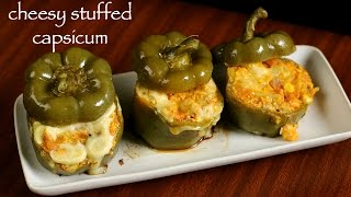 stuffed capsicum recipe | bharwa shimla mirch | bharleli shimla mirch recipe
