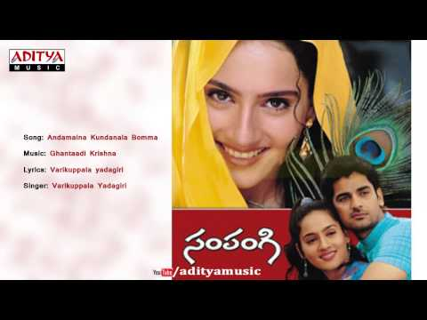 Sampangi Telugu Movie |  Andamaina Kundanala Bomma | Deepak, Kanchi Kaul video