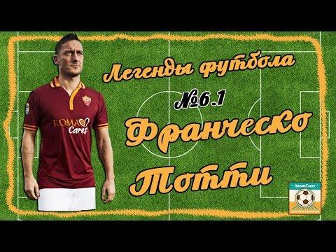 Легенды Футбола: Франческо Тотти