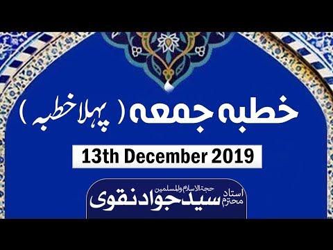 Khutba e Juma (1st Khutba) - Ustad e Mohtaram Syed Jawad Naqvi - 13th December 2019
