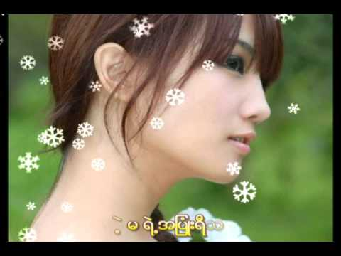 Ma. (myanmar Love Song) video