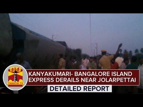 Detailed Report : Kanyakumari - Bangalore Island Express derails nera Jolarpettai - Thanthi TV