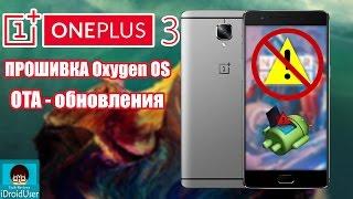 OnePlus 3 - как прошить Oxygen OS? -- Как включить обновления по воздуху (OTA)?