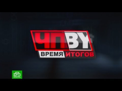 ЧП.BY Время Итогов НТВ Беларусь 20.07.2018