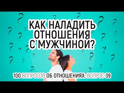 Хороший вопрос об отношениях