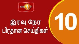 News 1st: Prime Time Tamil News - 10.00 PM   (18-10-2021)