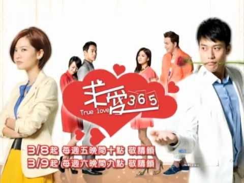 3/8起~中視週五晚間十點【求愛365】序幕