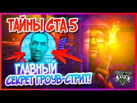 GTA 5: СИДЖЕЙ?! Чей ПРИЗРАК живёт НА ГРОУВ СТРИТ? Главная ПАСХАЛКА! (Тайны GTA 5) [2018]
