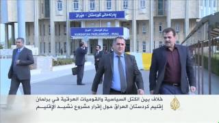 خلاف حول إقرار مشروع نشيد كردستان العراق
