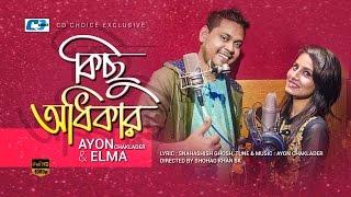 Kichu Odhikar | Ayon Chaklader | Elma | New Video Song  | Official Music Video