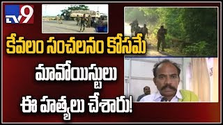 AP Minister KS Jawahar over maoist attack on MLA Kidari and former MLA Soma