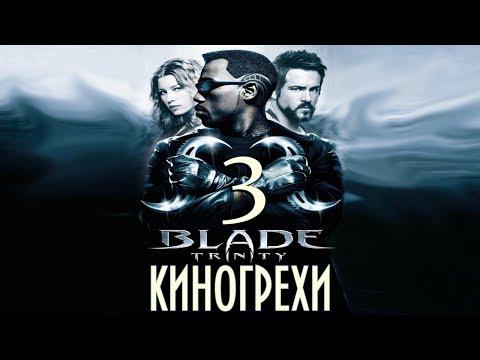 КИНОГРЕХИ и КИНОЛЯПЫ - Блэйд 3: ТРОИЦА (feat. KINOKOS)