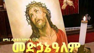 Zemari Samson Negash - Medhaniyalem (Ethiopian Orthodox Tewahdo Church Mezmur )