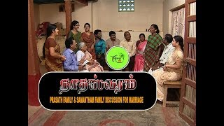 NATHASWARAM|TAMIL SERIAL|COMEDY|PRASATH FAMILY & SAMANTHAM FAMILY DISCUSSION FOR MARRIAGE