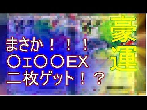 【ポケモンGO攻略動画】爆アド!!奇跡的なEXxMxBREAK13パックゲット&開封!!  – 長さ: 19:17。