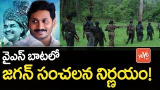 YS Jagan Daring Decision On Maoists As Like YSR | Buggana Rajendranath Reddy | AP Ministers | YOYOTV