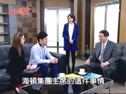 台劇-世間情-EP 360 3/3
