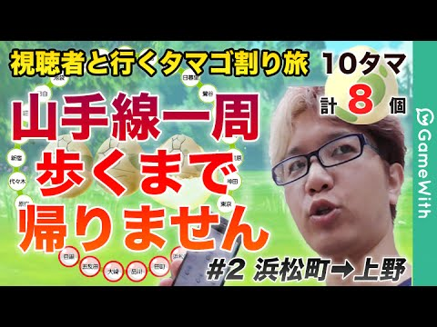 【ポケモンGO攻略動画】山手線を一周歩ききるまで帰れませんw(浜松町〜上野) – 長さ: 12:01。