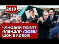 ПОЛАТ АЛЕНДАР МУРД mp3