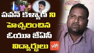 OU JAC Leader Pidamarthi Ravi Warns to Pawan Kalyan Over Kathi Mahesh Attack By Pawan Fans