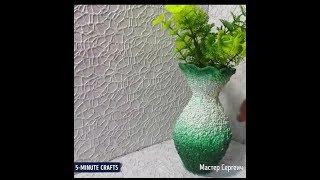 5 minute crafts - Anyone can make this vase! via Master Sergeich bit.ly/2B9pBRi