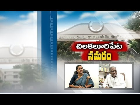 YCP Chilakaluripet Politics | Creates Heat in Party Leaders | A Report