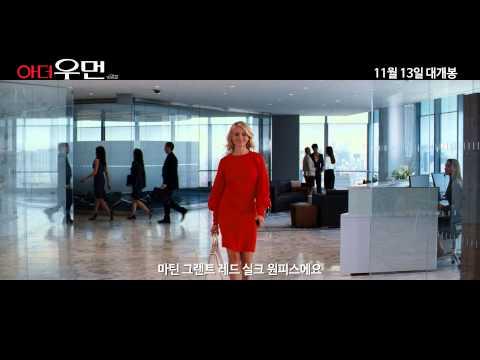 [아더 우먼] 카메론 디아즈 스타일 비법 영상