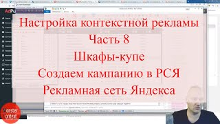 Настройка контекстной рекламы, Часть 8. Шкафы-купе. Создаем кампанию в РСЯ  - рекламная сеть Яндекса