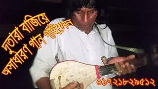 Bangla Baul Song/ দুতারা বাজিয়ে বাউল শিল্পি সুন্দর গান গাইলেন/ HD 1080p