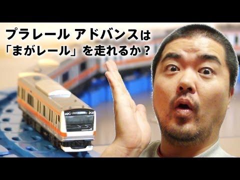 フ?ラレールアト?ハ?ンスE233系中央線は「まか?レール」を走れるか?