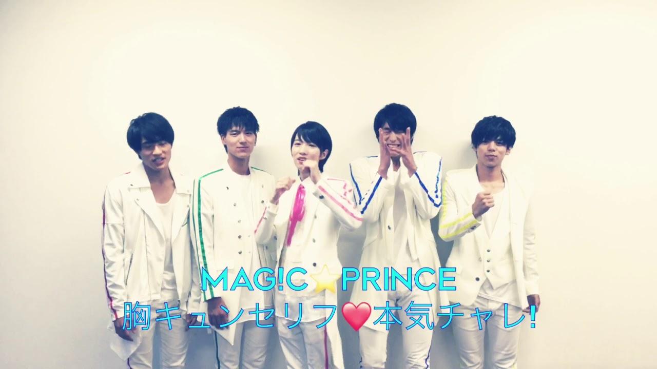 MAG!C☆PRINCEの画像 p1_32