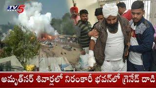 Blast At Nirankari Bhawan In Amritsar's Rajasansi Village | Punjab | TV5News