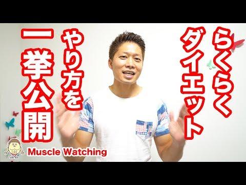 【ダイエット方法動画】らくらくダイエットで-2kg!夢のダイエット方法を一挙公開! | Muscle Watching  – Längd: 11:15.