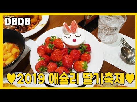 애슐리 딸기축제 2019 평일런치 먹방 솔직한 후기