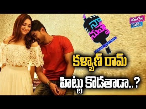 Nandamuri Kalyan Ram New Movie Naa Nuvve Updates | Tamanna Bhatia | Tollywood | YOYO Cine Talkies