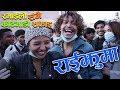 राईझुमा भन्दै झुमे सोनिसंगै टंक-गज्जब रमाईलो भिडियो| Tanka Timilsina | Sonica & Kp Khanal |Wow Nepal