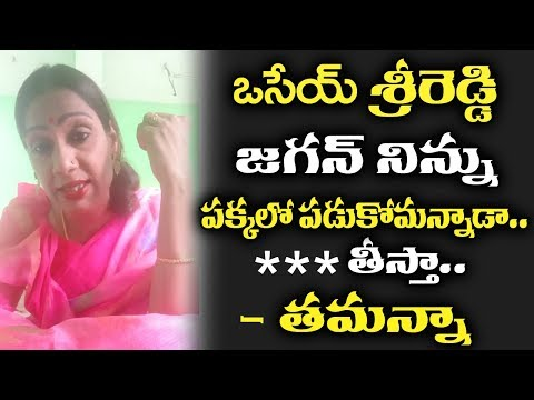 Actor Tamanna Sensational Comments on Srireddy & YS Jagan || Bezawadamedia